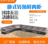 转角卧式水果保鲜柜风幕柜风冷鲜肉冷藏展示柜商用杭州小雪冷柜