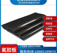 厂家直发 氟橡胶板 高耐油 耐高温 抗老化