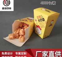 一次性鸡米花盒子免折劲爆薯条鸡块鸡翅包装盒外卖打包纸盒可加印logo厂家直销