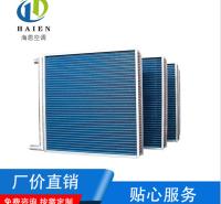 定制表冷器 亲水铝片冷却器 铜管冷却器 整张翅片换热器