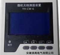 安徽无源测温装置 测温厂家 在线无线测温系统YT-CW-6