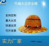 大沿竹编安全帽 工地施工建筑劳保帽 夏季透气遮阳竹帽 大量批发