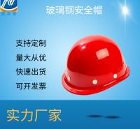 工地abs加厚防砸安全帽 建筑施工防护工头盔 玻璃钢安全头盔透气印字