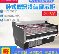 双层卧式鲜肉冷藏展示柜风冷生鲜熟食凉菜保鲜柜商用杭州小雪冷柜