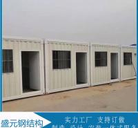 小型集装箱    新型公寓 住人打包箱   可长期繁复使用