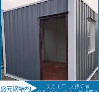折叠集装箱    防火移动式箱房   设计生产一体化