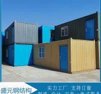 小型集装箱    集装箱活动房   设计生产一体化