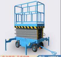 朵麦小型电动液压升降平台 高空作业平台车 全自行式升降平台货号H8061
