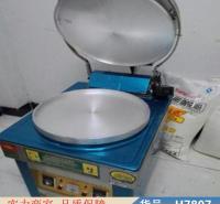 朵麦商用燃气电饼铛 小型电饼铛 燃气大型电饼铛货号H7807