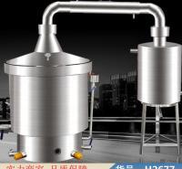 朵麦智能酿酒机 啤酒酿酒机 500斤白酒酿酒机货号H2677