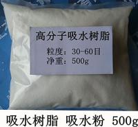 农田保水剂 冰袋用吸水树脂 吸水性树脂粉末 欢迎来电咨询