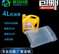 4L机油袋抗压气柱袋厂家直销 连体充气袋防震缓冲气泡柱产地货源