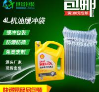 世景4L机油气柱袋充气袋易碎品包装 14柱抗震防摔防压缓冲气泡柱