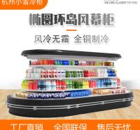椭圆环岛冷藏展示柜风冷水果蔬菜酸奶饮料保鲜柜商用杭州小雪冷柜