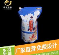 厂家定制吸嘴包装袋 豆浆饮品吸嘴袋 饮品包装袋设计