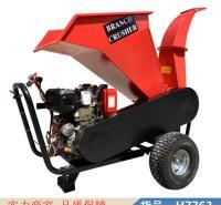 朵麦树枝粉碎机设备 移动式园林树枝粉碎机 小型移动树枝粉碎机货号H7763