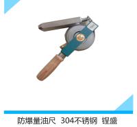 锃盛304不锈钢量油尺 铜制量油尺 防爆试油尺 卷油尺可定制加工