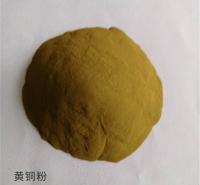 黄铜粉 电解雾化铜粉 供应 工业金属黄铜粉 质量放心