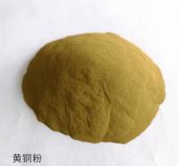 黄铜粉 电解雾化铜粉 供应 工业金属黄铜粉 价格优惠