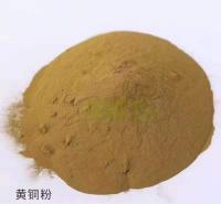 黄铜粉 电解雾化铜粉 供应 工业金属黄铜粉 按时发货