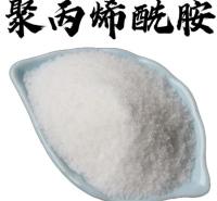 厂家现货 工业聚丙烯酰胺 聚丙烯酰胺 沉淀剂污水处理剂 质量放心