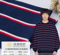 加工定制卫衣外套裤装面料 秋冬时尚条纹设计 21S珠地卫衣条纹布