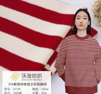 厂家现货 秋冬时尚现代风21S珠地卫衣条纹布料 卫衣外套裤装面料