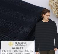 厂家现货 秋冬时尚闪光卫衣92.5%棉条纹布 卫衣外套短裤面料