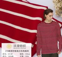 厂家现货21S珠地卫衣条纹布料 秋冬时尚现代风 卫衣外套裤装面料