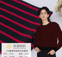 厂家现货 秋冬时尚现代风 21S珠地卫衣条纹布 卫衣外套裤装面料
