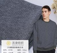 厂家现货21S珠地卫衣条纹布 秋冬时尚现代风 卫衣外套裤装面料