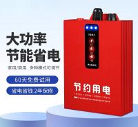 安徽节电器代理 三相工业节电器 节电器价格招商 裕金达节电器诚招加盟商