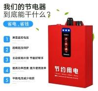 节电器价格 节电器原理 陕西节电器招商 裕金达节电器诚招加盟商