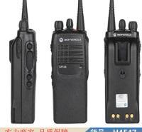 朵麦大功率对讲机 手持台对讲小机 化工防爆对讲机货号H4547