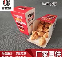 薯条鸡米花盒子汉堡派盒船盒大中小一次性食品免自折款包装盒定制厂家直销