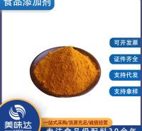 叶黄素酯20% 叶黄素 万寿菊提取物 水溶性叶黄素
