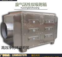 江西吉安活性炭环保箱废气处理设备厂家烤漆房专用 焊接烟尘 打磨烟尘 工业粉尘处理厂家德锐特