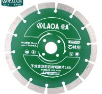 老A(LAOA)干式金刚石石材切割片188mm锯片云石片LA175206