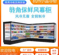 异形转角食品冷藏展示柜风冷饮料酸奶保鲜风幕柜商用杭州小雪冷柜