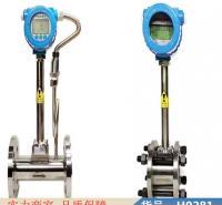 朵麦高精度流量计 插入式电磁流量计 智控涡街流量计货号H0281