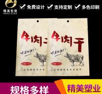 济南塑料袋厂家 订做塑料袋 订做印刷LOGO塑料袋