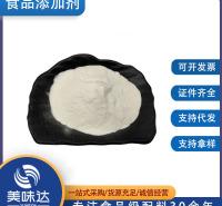 可得然胶 凝结多糖 食品级增稠剂 食品添加剂 可得然胶粉
