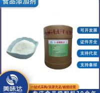 食品级营养强化剂 L-谷氨酰胺 1公斤起批 谷氨酰胺