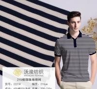 厂家批发面料21支锦棉珠地条纹针织面料夏季透气排汗Polo衫面料