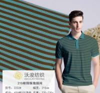厂家批发21支锦棉珠地针织面料吸湿排汗快干条纹PoloT恤布料