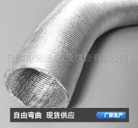 厂家现货供应  汽车线束隔热管护套 铝箔波纹管 汽车铝箔隔热管