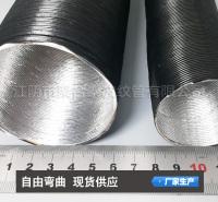 厂家生产铝箔通风管 可伸缩波纹管  空调隔热管 空调通风管 铝箔波纹管6-170毫米