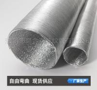 汽车行业用铝箔波纹管 反辐射热套管 直径50mm至300mm纯铝波纹通风硬管 铝箔伸缩排风软管