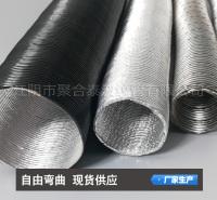 铝波纹管阻燃防腐伸缩风管  汽车线束保温铝箔玻纤波纹管   发动机线束保护套管