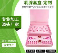 源头工厂美容院胸部护理套盒贴牌加工 女性胸部套盒乳腺疏通液OEM
